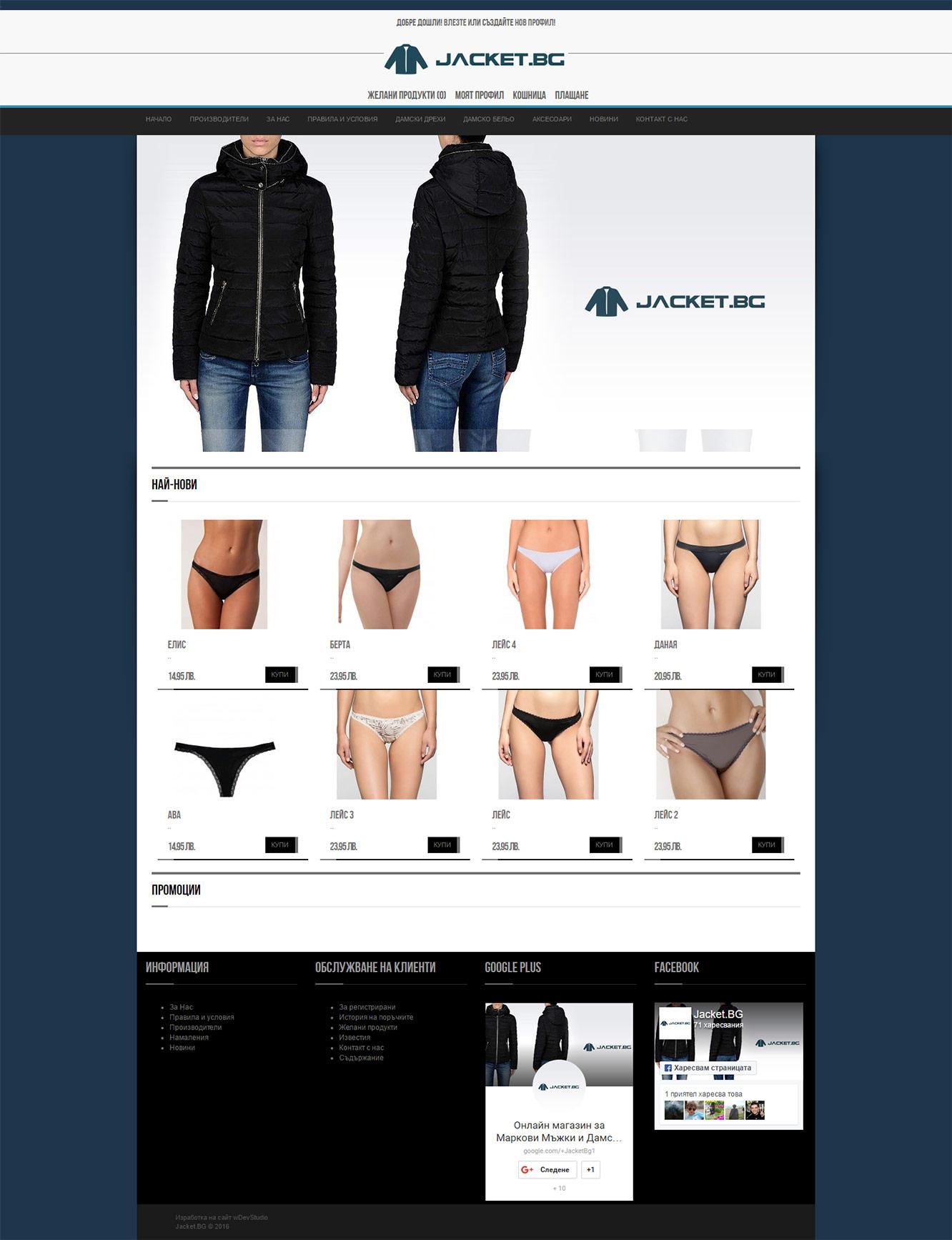 Онлайн магазин за Маркови Мъжки и Дамски дрехи