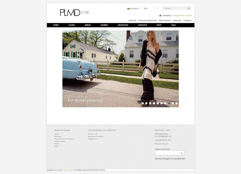 Онлайн магазин за дрехи и аксесоари - Пиел Емди ЕООД